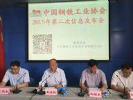 中国钢铁工业协会2015年第二次信息发布会在京召开